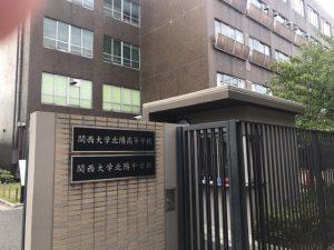 関大 北陽 高校 偏差 値